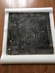 华夷图。原刻。南宋刻石,清拓本。拓片尺寸83.74*85.53厘米。宣纸原色微喷印制。210元包邮