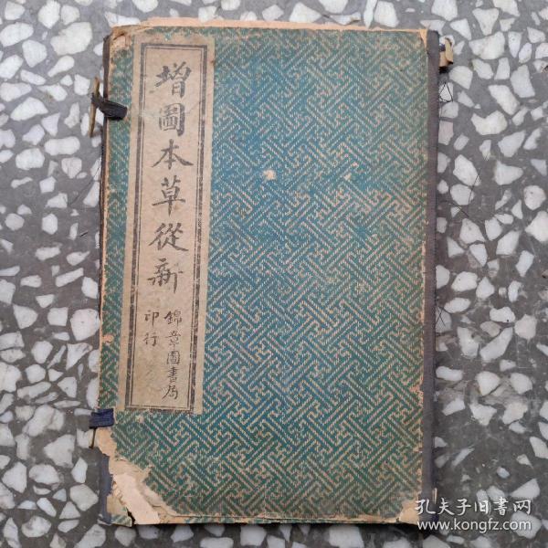 增图本草从新(四册共十八卷)合订本带函套