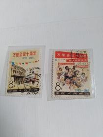 纪110《万隆会议》信销邮票,全套2枚