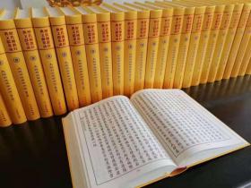 大般若经 (大般若波罗蜜多经) 全30册   大字版