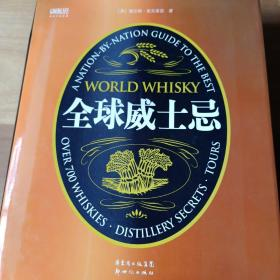 全球威士忌(9品上,正版实物拍摄)