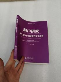 用户研究:以人为中心的研究方法工具书