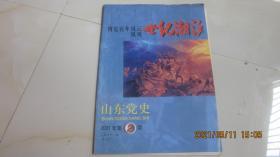 山东党史 2001年第2期