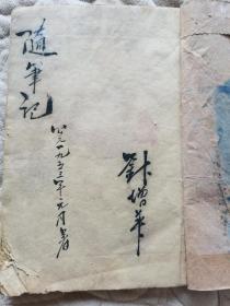 刘增华曾协助郑振,原国民政府驻香港特派专员刘增华1953年《随笔记》线装一册,珍贵史料。记录建国初期外交事宜等,内容丰富。刘增华曾协助郑振铎寻回被日掠走的我国珍贵古籍上万册。