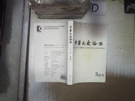 中华文史论丛  2016  3 。