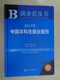 就业蓝皮书 2017年中国本科生就业报告