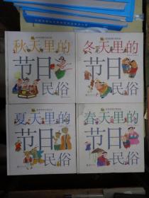 笨笨熊看四季民俗:春天里的节日民俗、夏天里的节日民俗、秋天里的节日民俗、冬天里的节日民俗(4本合售)