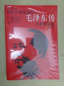 毛泽东传  名著珍藏版(插图本)【未开封】