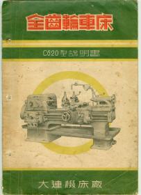 大16开50年代全齿轮车床C620型说明书
