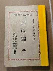 昭和四年(1929年)发行之日文版医书→《征病篇》