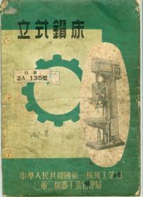 大16开50年代立式钻床仿苏2A135型说明书(内夹照片2张)
