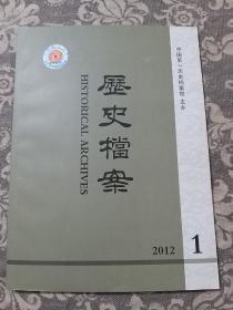 历史档案(2012.1)总第125期