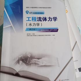 工程流体力学(水力学第4版)