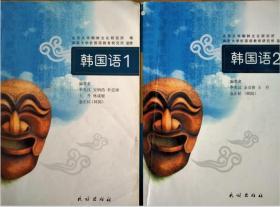 韩国语1+2共俩册