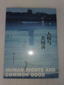 人权与共同善《菲尼斯文集》(第三卷)