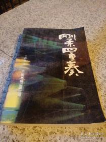 【超珍罕 著名 剧作家 华而实 签名 钤印 签赠本 有上款:山西国民师范旧址革命活动纪念馆 惠存】刚柔四重奏 ==== 1990年11月 一版一印