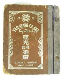 上海新闸路亚光发记染厂布样册(民国)