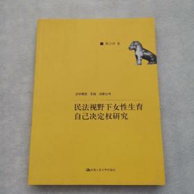 民法视野下女性生育自己决定权研究/法学理念·实践·创新丛书