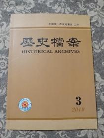 历史档案(2019.3)总第155期