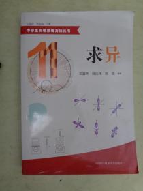 中学生物理思维方法丛书:求异