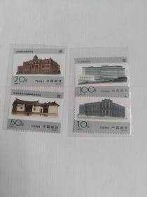 1996-4 中国邮政开办一百周年邮票