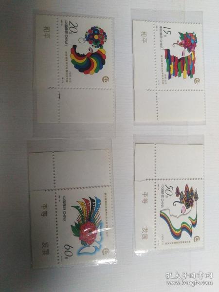 1995-18 妇女大会 邮票(2套合售)