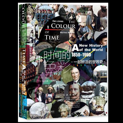 甲骨文丛书·时间的色彩:一部鲜活的世界史,1850—1960