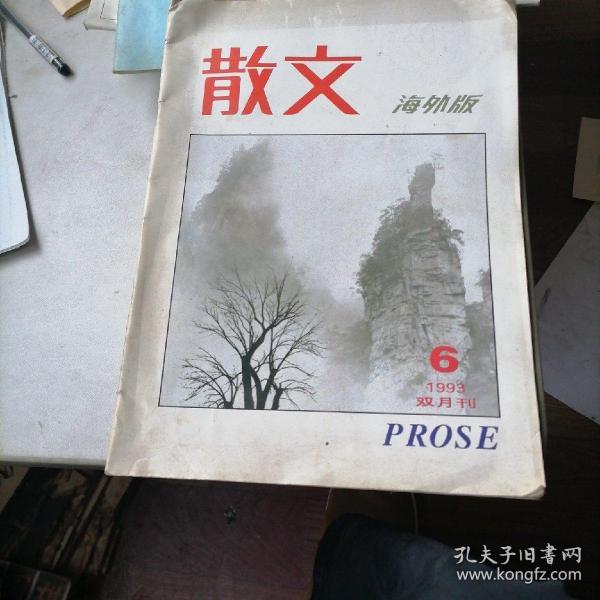 散文海外版1993一6