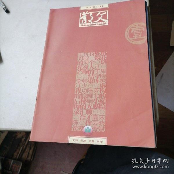 散文杂志2006一1,2,5