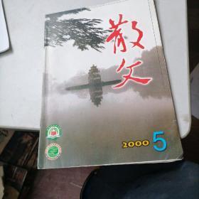 散文杂志2000一5