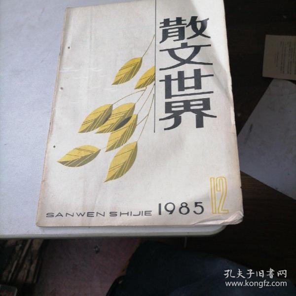 散文世界杂志1985一12