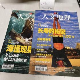华夏人文地理 2005年(11月)+12月 2册合售