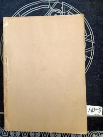 药物流行病学杂志1997年1-4期  四本合售