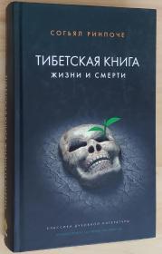 俄文原版书  Тибетская книга жизни и смерти, Согьял Ринпоче
