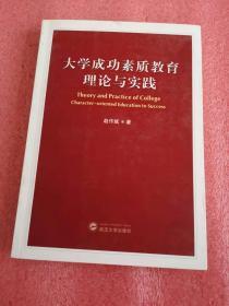大学成功素质教育理论与实践【签名本】