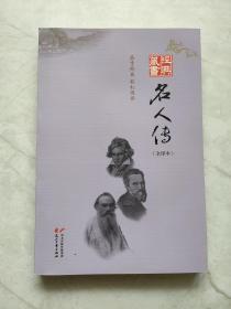 名人传  全译本