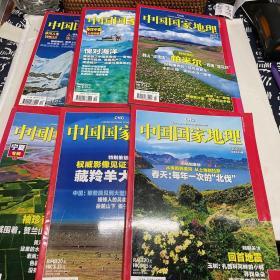 中国国家地理2010年(1.3.5.7.10.12)6册合售
