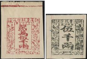 1912年新疆消费税邮票 试印样票 1912年发行customer tax,面值五千两,两万五千两,一枚带边,采用表格纸背面试印,反应当时偏远地区缺乏合适防伪纸张。保存极其完好,美国回流,永久保真