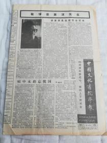 中国文化书院学报 1988年7月10日第16期 敬悼梁漱溟先生