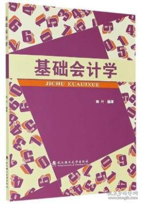 基础会计学 9787562963851 梅叶 武汉理工大学出版社