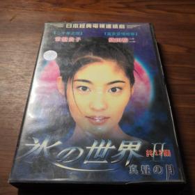 冰之世界 2 真昼の月 共12集 12碟装DVD(日本经典电视连续剧)