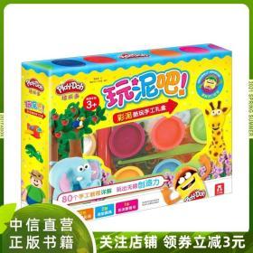 玩泥吧!超全实验装备礼盒 乐乐趣手工 亲子互动 儿童玩具 益智游戏 智力开发4-6-8-10-12岁 手工益智游戏书