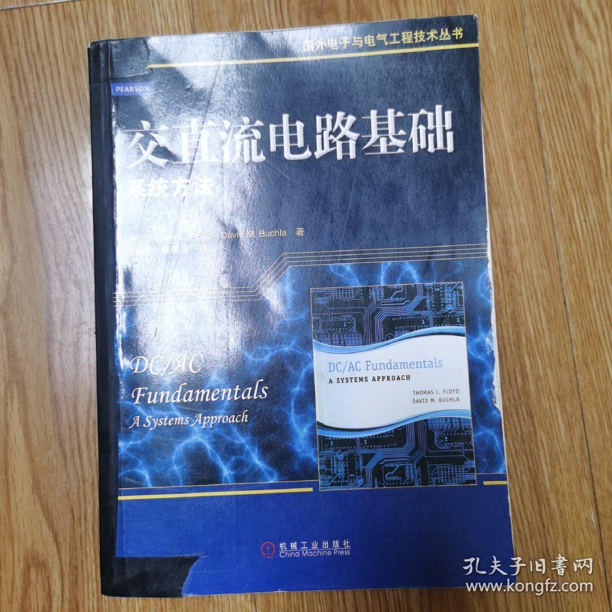 国外电子与电气工程技术丛书·交直流电路基础:系统方法