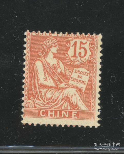清末(1902年) 法在华邮局特印人权女神邮票 15分一枚