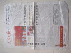 原版报纸:人民日报(2009年10月3日,4开,4版全,中华人民共和国大事记(上,1949——2009))(87375)