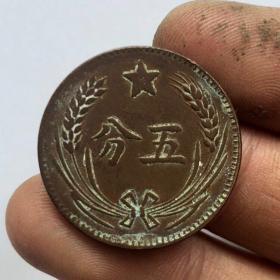 中华苏维埃共和国五分铜板铜元 苏维埃硬币