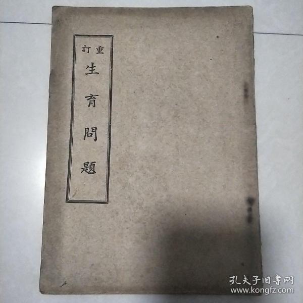 生育问题(中华民国廿四年出版发行)