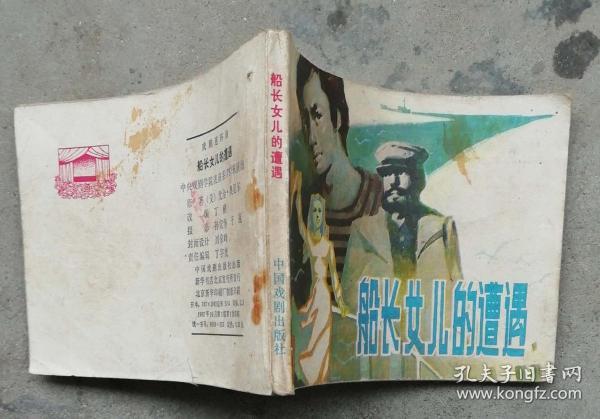 船长女儿的遭遇(64开,1982年10月中国戏剧1版1印)