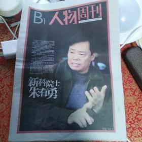 《春城晚报》2011年12月12日B1-B4\B13-B16 【新科院士朱有勇 等】