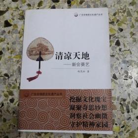 广东非物质文化遗产丛书·清凉天地:新会葵艺